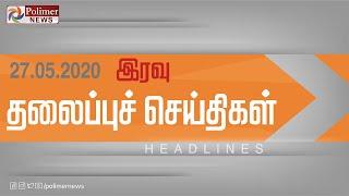 Today Headlines- 27 May 2020 இரவு தலைப்புச் செய்திகள்| Night Headlines| Lockdown Updates
