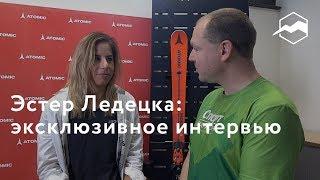 Эстер Ледецка: Эксклюзивное интервью