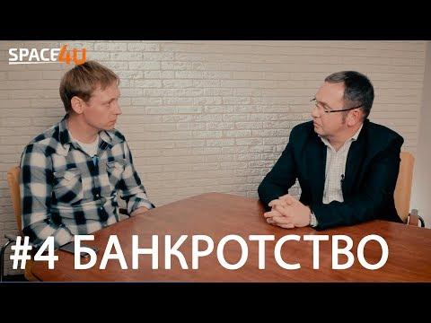 Юрхаки: банкротство физлиц — о чем умалчивают