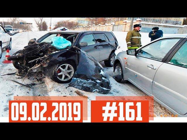 Подборка ДТП снятых на автомобильный видеорегистратор #161 Февраль 09.02.2019