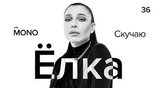 Ёлка - Скучаю  / LIVE / THĒ MONO