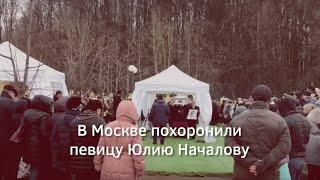 В Москве похоронили певицу Юлию Началову | Страна.ua