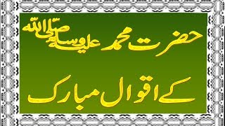 Hazrat Muhammad S.A.W. Best Quotes In Urdu  | Rasool Allah S.A.W.  Golden Words | Farameen & Sayings