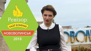 Ревизор: Магазины. 2 сезон - Нововолынск - 19.03.2018