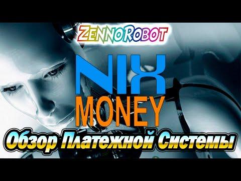 NixMoney - полный обзор платежной системы. Регистрация, обмен, переводы, отзывы