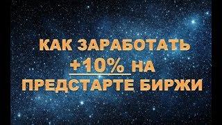 Как Заработать +10% на Предстарте Биржи / Юрий Гава