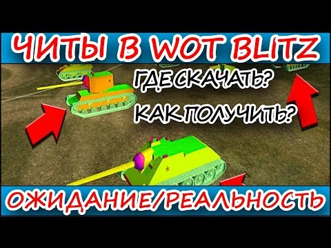 Читы в игре World of tanks Blitz / запрещенные моды / вот блиц