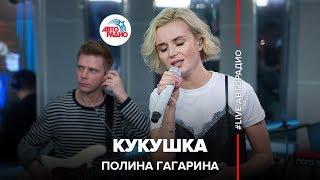 Полина Гагарина - Кукушка (#LIVE Авторадио)