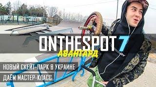 ОТКРЫТИЕ НОВОГО СКЕЙТ-ПАРКА В УКРАИНЕ | BMX | ONTHESPOT 7