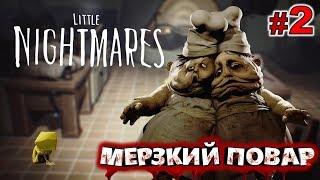 Little Nightmares #2 [ ЖУТКИЕ ПОВАРА, побег из столовки ] ФИНАЛ