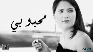 Imen Mehrzi   MAHBOUBI - محبوبي