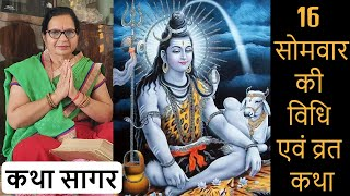 16 सोमवार की विधि एवं व्रत कथा | Monday Fast | Monday Vrat | Shiv Ji Katha