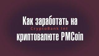 Как заработать на криптовалюте PMCoin