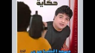 تحميل اغاني Hamid & Suzan Ya Boye I حميد الشاعري وسوزان يا بوي Low MP3