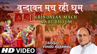होली Special I वृन्दावन मच रही धूम I Vrindavan Mach Rahi Dhoom I VINOD AGARWAL I Full HD Video