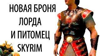 Skyrim   НОВАЯ БРОНЯ ЛОРДА И ПИТОМЕЦ    Creation Club