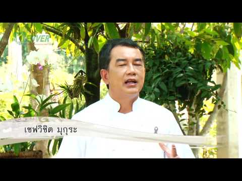 ยอดเชฟไทย (Yord Chef Thai) 18-02-17 : แกงจืดเต้าหู้หมูสับ