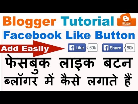 How To Add Facebook Like Button on Blogger In Hindi/Urdu  (Step By Step)-2016