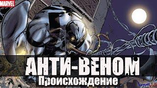 Анти - Веном ПРОИСХОЖДЕНИЕ. Эдди Брок. Анти-Веном История Персонажа. Anti- Venom ORIGIN