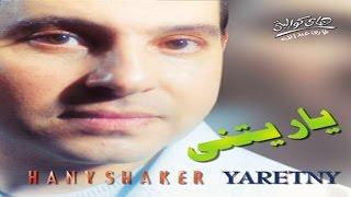 هاني شاكر انسي | Hany Shaker Ensee تحميل MP3