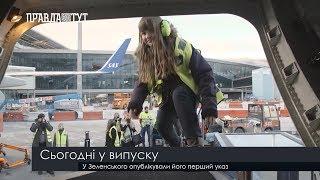 Випуск новин на ПравдаТут за 22.05.19 (06:30)