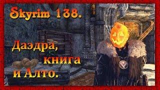 The Elder Scrolls V: Skyrim #138 ✿ Вилья ✿  Даэдра, книга и Алто