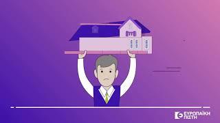 Ευρωπαϊκή Πίστη: Ολοκληρωμένη Προστασία Κατοικίας (Video)