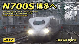N700SJ0編成山陽新幹線区間に初乗り入れ2018.6.294K