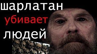СТАРЫЙ МАГ ШАРЛАТАН УБИВАЕТ ЛЮДЕЙ