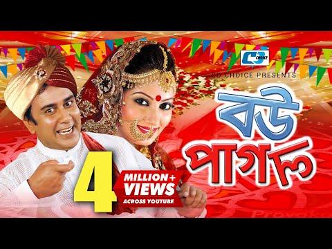 Download Bou Pagol | Zahid Hasan | Shoshi | Shamim Jaman | Tuntuni | Bangla  Natok | Full HD HD Mp4 3GP Video and MP3