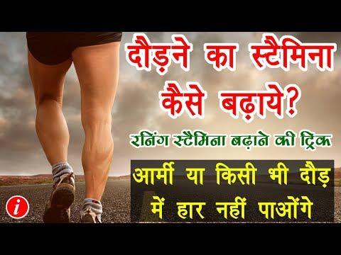 How to Increase Running Stamina in Hindi - रनिंग स्टैमिना बढ़ाने के लिए बेहतरीन गाइड