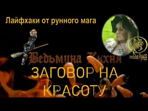 Старинный заговор на молодость и красоту / Наталия Рунная #рунныйма