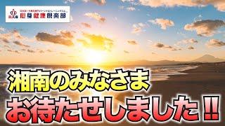 【中高年必見】イオン湘南茅ヶ崎店オープン!日本語と中国語が話せる店長登場!