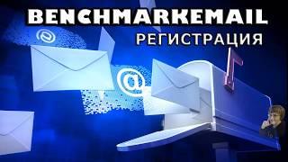 сервис рассылки BenchMark Email регистрация