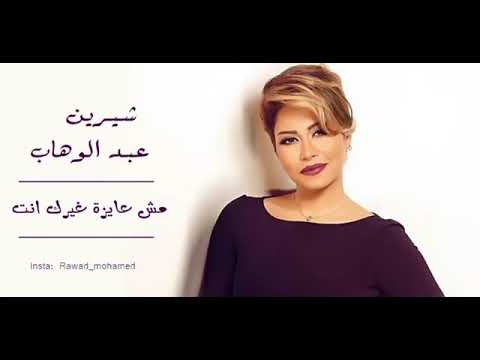 شيرين عبد الوهاب||مش عايزة غيرك انت