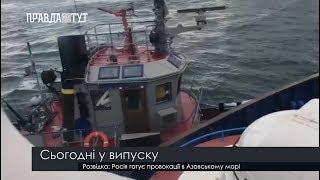 Випуск новин на ПравдаТут за 07.01.19 (13:30)