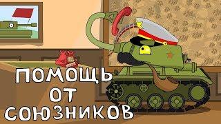 Помощь от союзников Мультики про танки