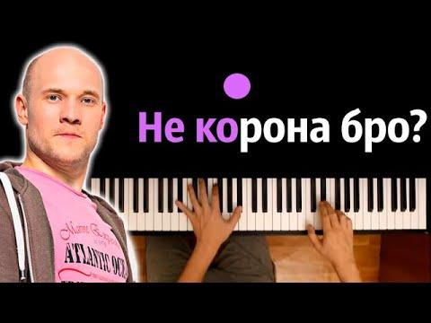🤧 Vavan - НЕКОРОНА feat. Noggano ● караоке | PIANO_KARAOKE ● ᴴᴰ + НОТЫ & MIDI