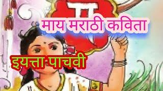May Marathi kavita | माय मराठी कविता इयत्ता पाचवी | may Marathi standard fifth poem