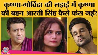 कॉमेडियन Krushna से लड़ाई में मामा Govinda ने Arti Singh से बातचीत क्यों बंद दी?