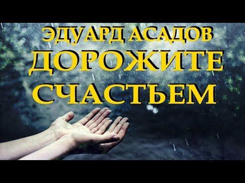 """""""Дорожите счастьем, дорожите!"""" - Эдуард Асадов Читает Леонид Юдин"""