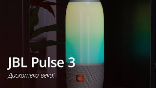 JBL Pulse 3 - еще громче, еще ярче!