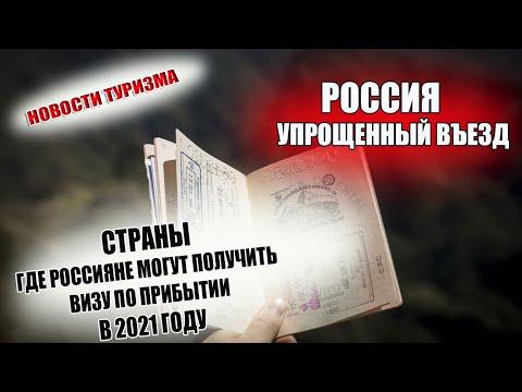 СТРАНЫ УПРОЩЕННОГО ВЪЕЗДА для граждан России в 2021 году