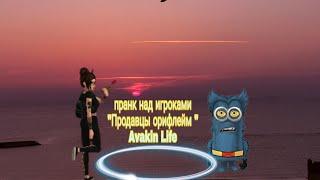 """Пранк над игроками """" Продавцы орифлейм"""" /реакции игроков / Avakin Life"""