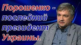 Ростислав Ищенко: Петр Алексеевич Порошенко - последний президент Украины. (archive)