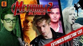 [BadComedian] - МСТЮНЫ 2 Эра Дебилизма (РЕЖ. Версия)