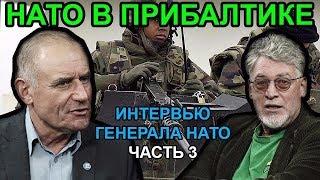 Генерал НАТО: Зачем Путину столько земли? / Артемий Троицкий и Антс Лаанеотс