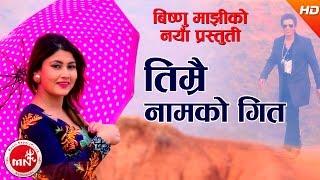 New Lok Dohori | Timrai Naam Ko Geet - Bishnu Majhi & Surya Khadka | Ft.Sampada Baniya & Hemanta