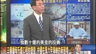 【關鍵時刻2300】三個緬甸千億工程的墜毀 中國在馬六甲海峽的新困境!?1020618
