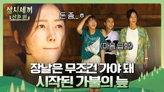 SUB 3 Meals A Day Mountain Village EP5